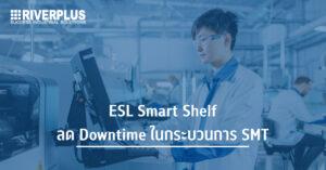 ESL Smart Shelf ลด Downtime ในกระบวนการ SMT