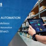 อัตราการเติบโตของ Warehouse Automation ในอีก 4 ปีข้างหน้า