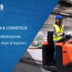 รู้จักกับเทคโนโลยีแห่งอนาคตของวงการ supply chain & logistics