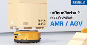 เหมือนหรือต่าง? เทียบกันชัดๆ ระหว่างหุ่นยนต์ช่วยคลังสินค้า AMR / AGV