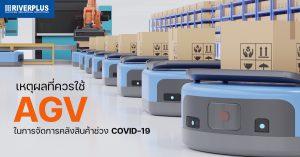 เหตุผลที่ควรใช้ AGV ในการจัดการคลังสินค้าช่วง COVID-19