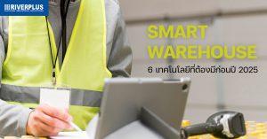 Smart Warehouse : 6 เทคโนโลยีที่ต้องมีก่อนปี 2025